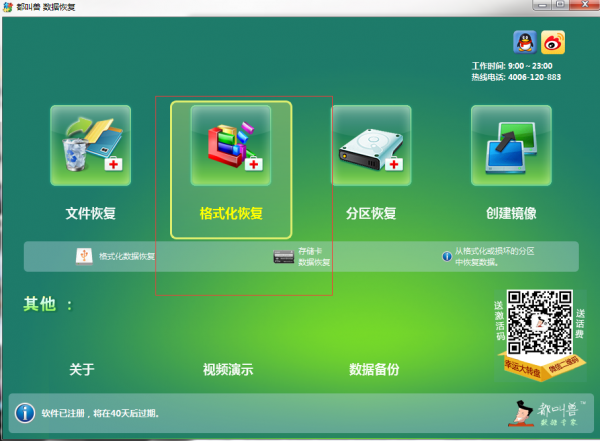 recover sd card data-1