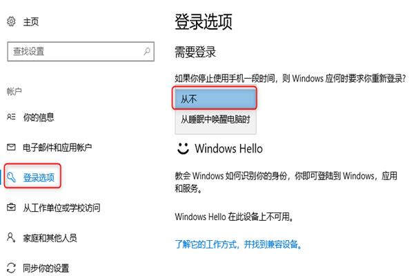 Windows 10密码错误或无效的3个解决方法