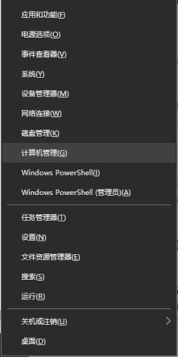 计算机管理cm