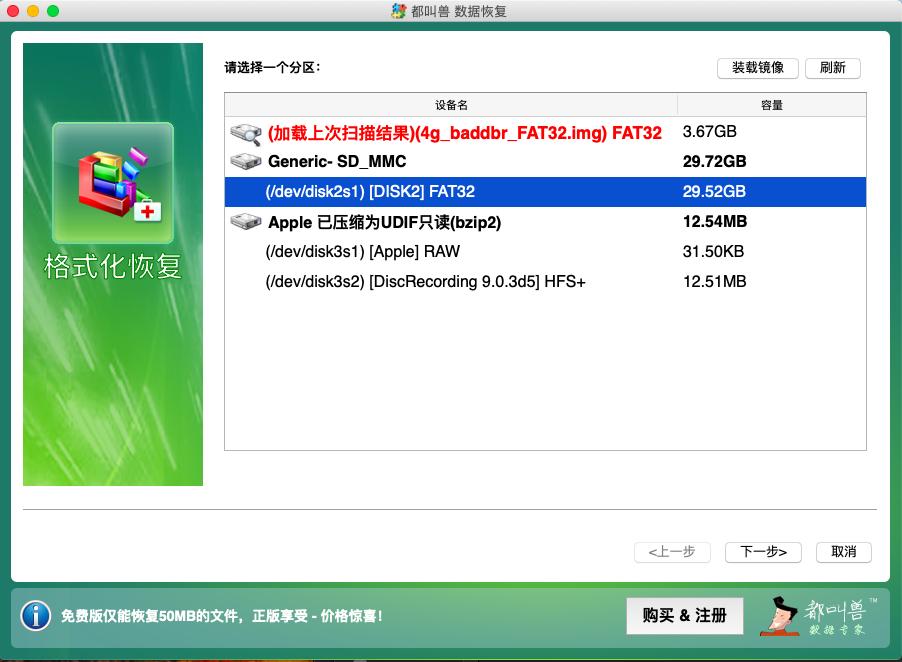 Mac版选择扫描的分区